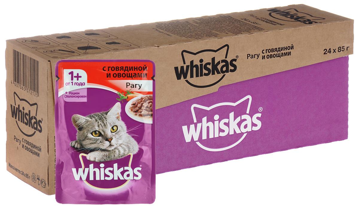Консервы Whiskasдля кошек от 1 года, рагу с говядиной и овощами, 85 г х 24 шт40454Консервы для кошек от 1 года Whiskas - полнорационный сбалансированный корм, который идеально подойдет вашему любимцу. Аппетитное рагу приготовлено с учетом потребностей взрослых кошек. Специально сбалансированный рацион содержит все питательные вещества, витамины и минералы, необходимые кошке в этом возрасте. Консервы не содержат сои, консервантов, ароматизаторов, искусственных красителей и усилителей вкуса.В рацион домашнего любимца нужно обязательно включать консервированный корм, ведь его главные достоинства - высокая калорийность и питательная ценность. Консервы лучше усваиваются, чем сухие корма. Также важно, чтобы животные, имеющие в рационе консервированный корм, получали больше влаги.Состав: мясо и субпродукты (в том числе говядина минимум 4%), овощи (морковь минимум 4%), таурин, злаки, витамины, минеральные вещества. Пищевая ценность в 100 г: белки - 7,3 г, жиры - 4,0 г, клетчатка - 0,3 г, зола - 2,2 г, витамин А - не менее 150 МЕ, витамин Е - не менее 1,0 мг, влага - 83 г.Энергетическая ценность в 100 г: 70 ккал/293 кДж.Товар сертифицирован.В упаковке 24 пакетика по 85 г.