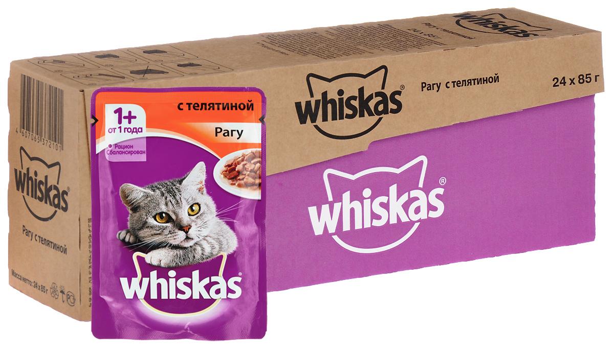 Консервы Whiskas для кошек от 1 года, рагу с телятиной, 85 г х 24 шт39888Консервы для кошек от 1 года Whiskas - полнорационный сбалансированный корм, который идеально подойдет вашему любимцу. Аппетитное рагу приготовлено с учетом потребностей взрослых кошек. Специально сбалансированный рацион содержит все питательные вещества, витамины и минералы, необходимые кошке в этом возрасте. Консервы не содержат сои, консервантов, ароматизаторов, искусственных красителей и усилителей вкуса.В рацион домашнего любимца нужно обязательно включать консервированный корм, ведь его главные достоинства - высокая калорийность и питательная ценность. Консервы лучше усваиваются, чем сухие корма. Также важно, чтобы животные, имеющие в рационе консервированный корм, получали больше влаги.Состав: мясо и субпродукты (в том числе телятина минимум 4%), таурин, злаки, витамины, минеральные вещества.Пищевая ценность в 100 г: белки - 7,3 г, жиры - 4,0 г, клетчатка - 0,3 г, зола - 2,2 г, витамин А - не менее 150 МЕ, витамин Е - не менее 1,0 мг, влага - 83 г.Энергетическая ценность в 100 г: 70 ккал/293 кДж.Товар сертифицирован.В упаковке 24 пакетика по 85 г.