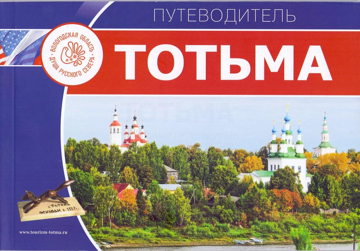 Тотьма. Интересный путеводитель по интересному городу. А. М. Новоселов