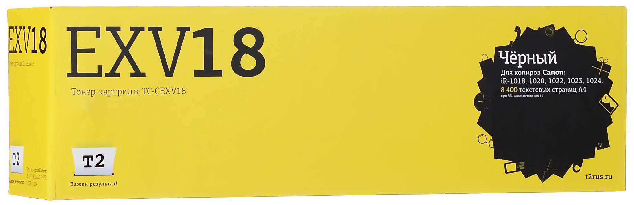 T2 TC-CEXV18 тонер-картридж для Canon iR-1018/1020/1022/1023/1024, BlackTC-CEXV18Картридж T2 TC-CEXV18 собран из дорогих японских комплектующих, протестирован по стандартам STMC и ISO. Специалисты на заводе следят за всеми аспектами сборки, вплоть до крутящего момента при закручивании винтов. С каждого картриджа на заводе делаются тестовые отпечатки.Для каждой модели картриджа подобраны оптимальные чернила или тонер и фотобарабан. Каждая новая модель проходит тщательную проверку на градиенты, фантомные изображения, ровность заливки и общее качество картинки.