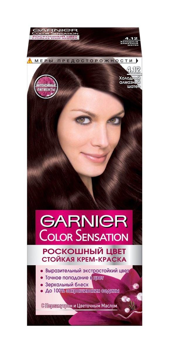 Garnier Стойкая крем-краска для волос Color Sensation, Роскошь цвета, оттенок 4.12, Холодный Алмазный ШатенC5369000Стойкая крем - краска c перламутром и цветочным маслом. Выразительный экстрастойкий цвет. Точное попадание в цвет. Зеркальный блеск. 100% закрашивание седины.Узнай больше об окрашивании на http://coloracademy.ru/ В состав упаковки входит: флакон с молочком-проявителем (60 мл); тюбик с крем-краской (40 мл); крем-уход после окрашивания (10 мл); инструкция; пара перчаток.