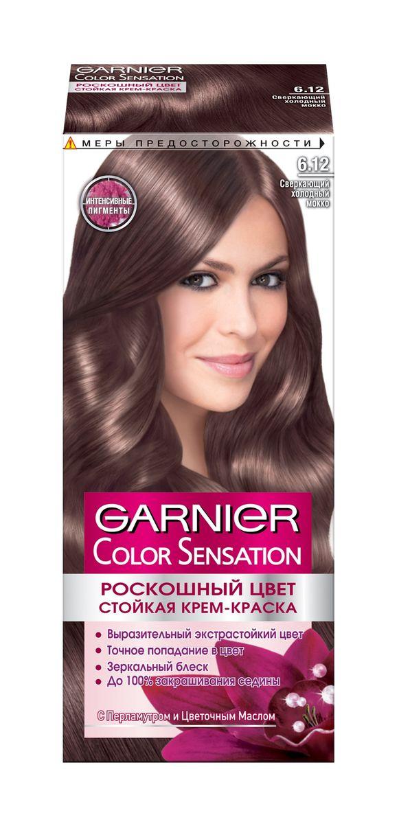 Garnier Стойкая крем-краска для волос Color Sensation, Роскошь цвета, оттенок 6.12, Сверкающый Холодный МоккоC5369200Стойкая крем - краска c перламутром и цветочным маслом. Выразительный экстрастойкий цвет. Точное попадание в цвет. Зеркальный блеск. 100% закрашивание седины. Узнай больше об окрашивании на http://coloracademy.ru/В состав упаковки входит: флакон с молочком-проявителем (60 мл); тюбик с крем-краской (40 мл); крем-уход после окрашивания (10 мл); инструкция; пара перчаток.