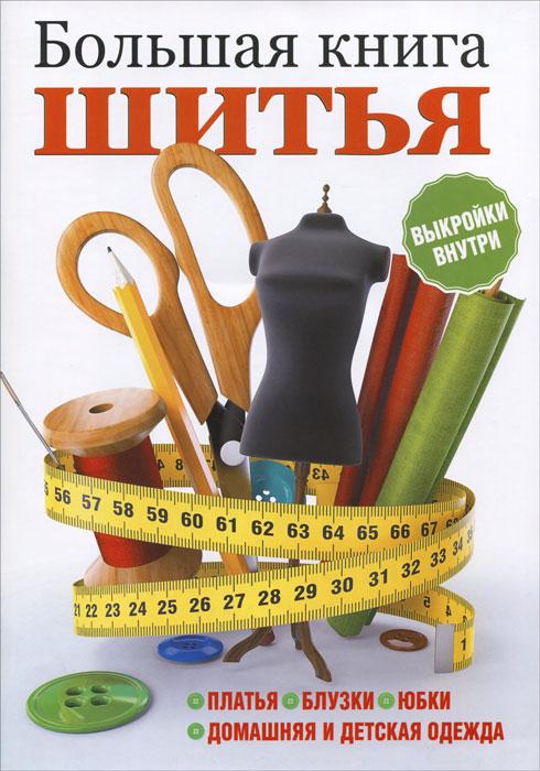 Большая книга шитья (+ выкройки) кардиганы