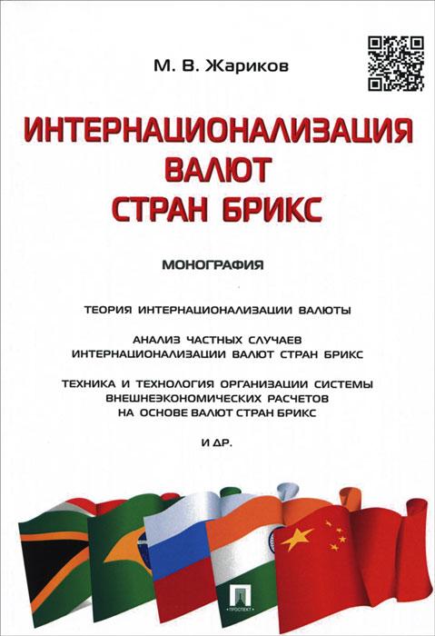 Интернационализация валют стран БРИКС