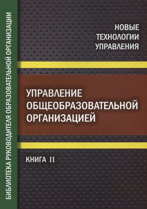 Управление общеобразовательной организацией. Часть 2. Библиотека руководителя общеобразовательной организации