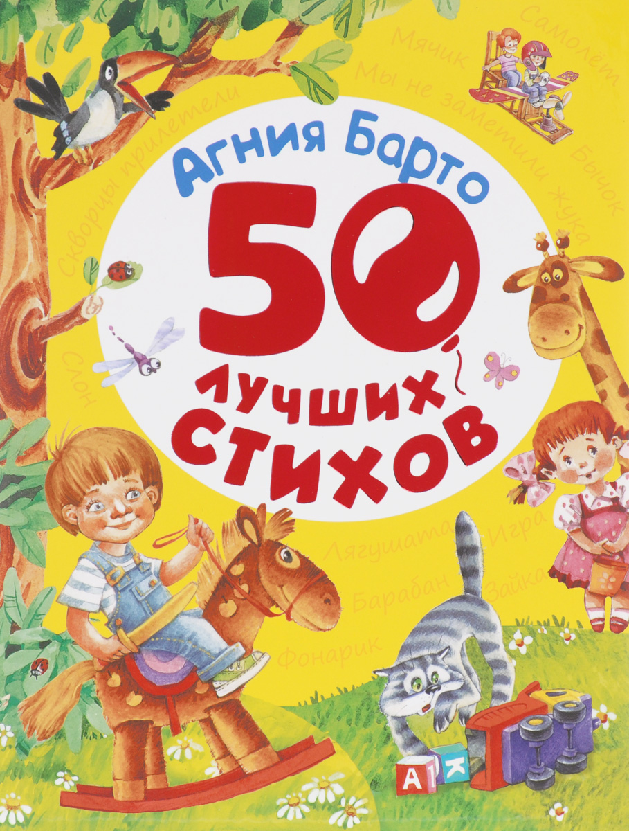 Агния Барто Агния Барто. 50 лучших стихов агния барто агния барто книга стихов