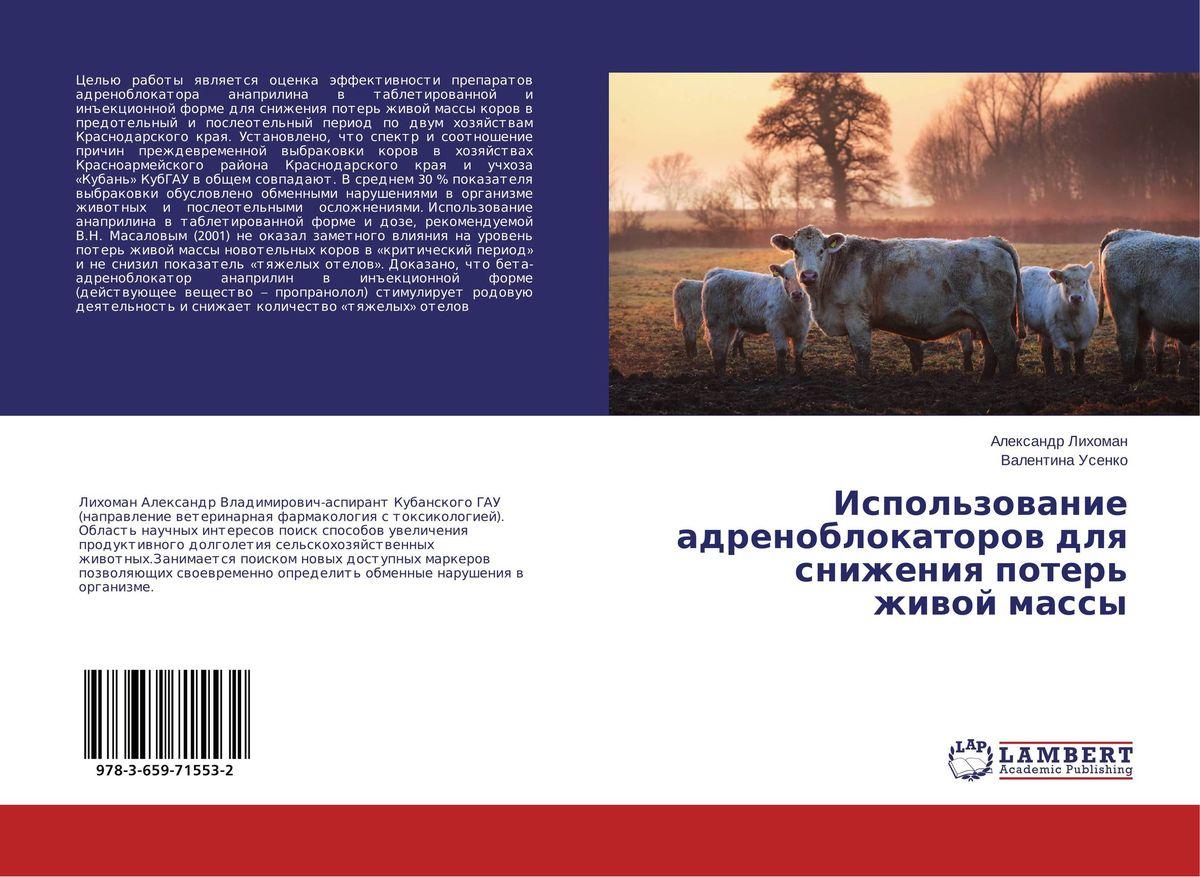 Использование адреноблокаторов для снижения потерь живой массы avito ru купить квартиру в плодородном краснодарского края