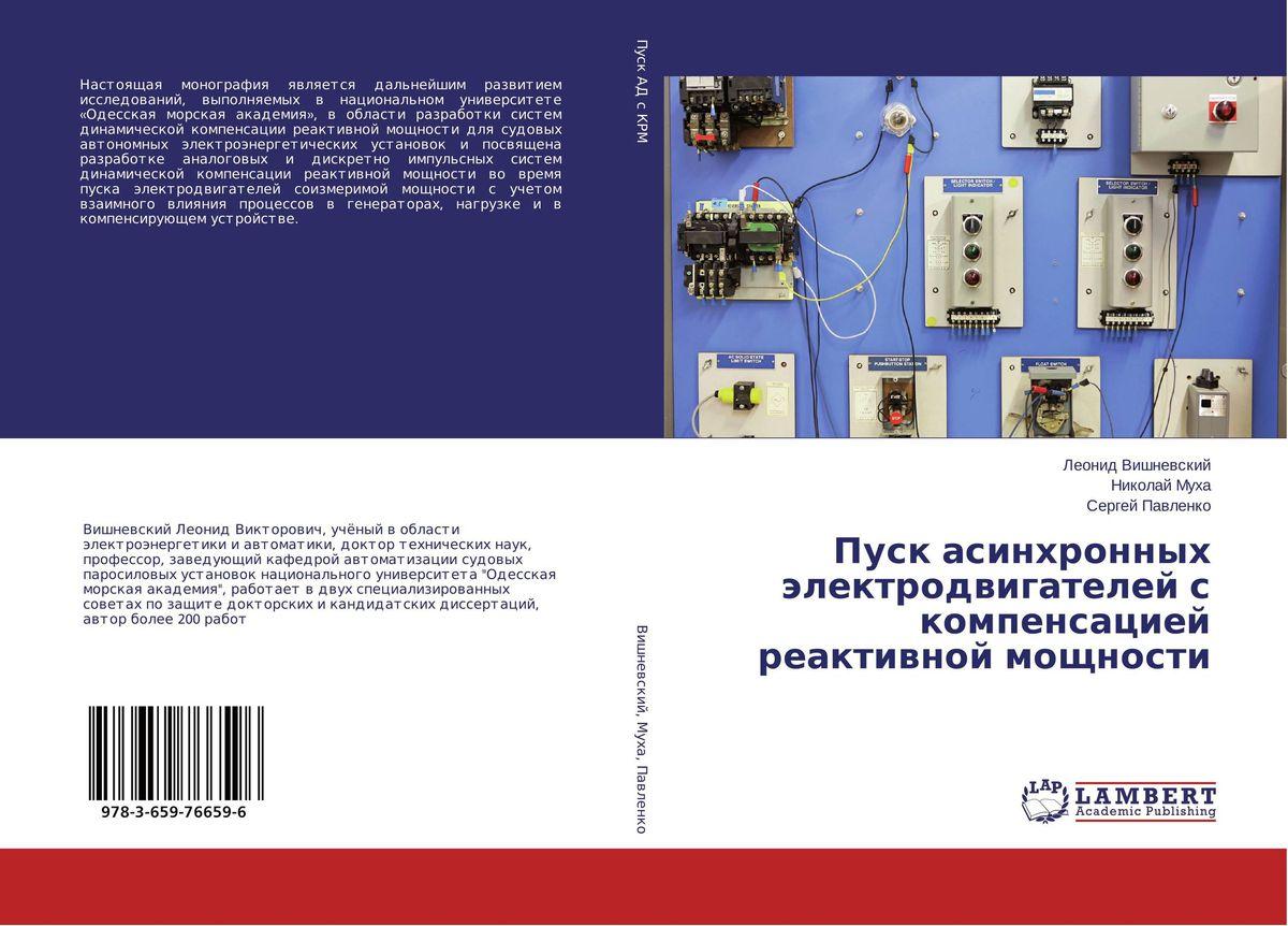 Пуск асинхронных электродвигателей с компенсацией реактивной мощности куплю дом протаповка одесская область