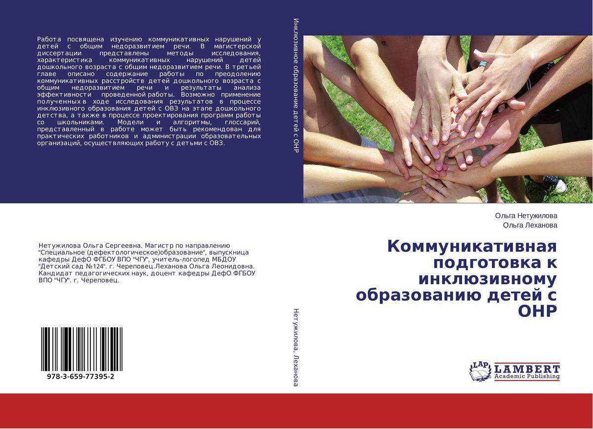Коммуникативная подготовка к инклюзивному образованию детей с ОНР