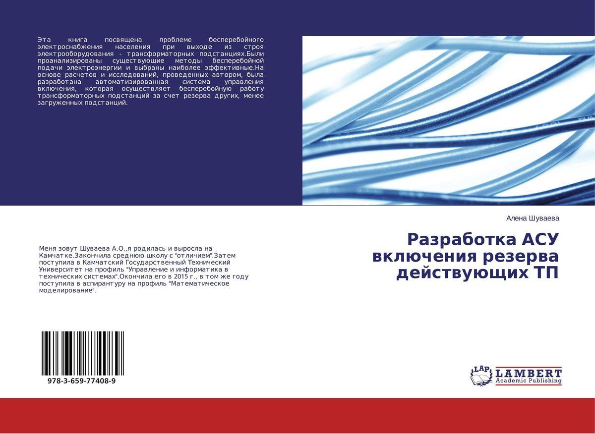 Разработка АСУ включения резерва действующих ТП чушковой чугун с моб резерва