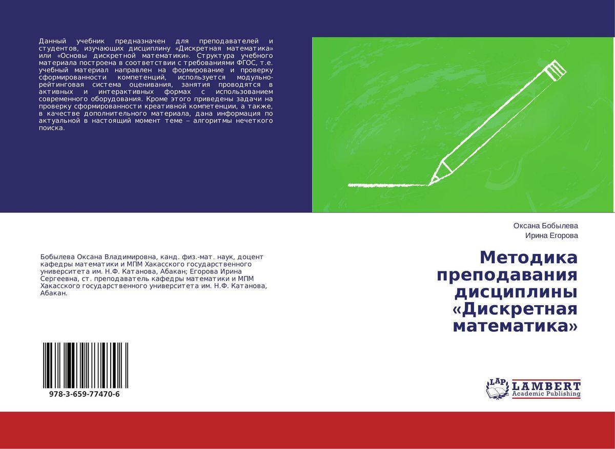 Методика преподавания дисциплины «Дискретная математика» и в бабичева дискретная математика контролирующие материалы к тестированию