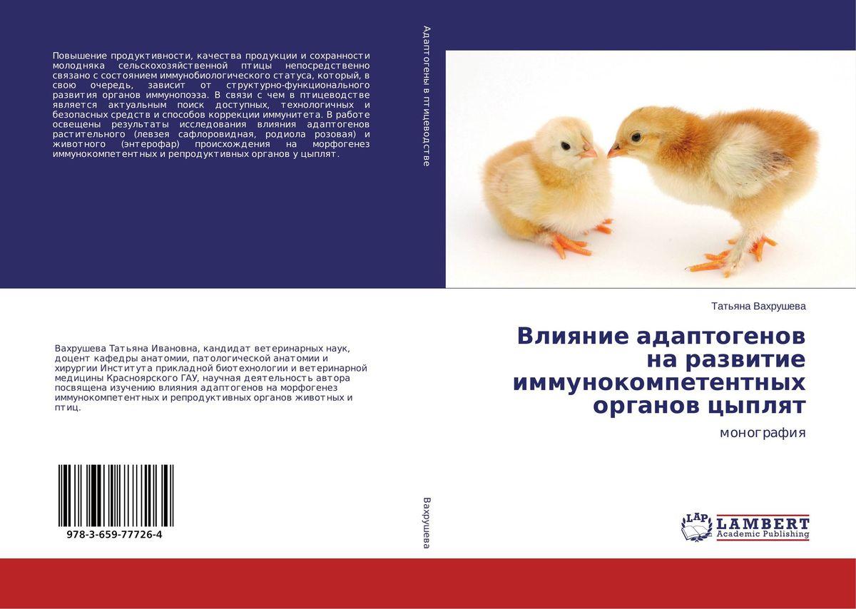 Влияние адаптогенов на развитие иммунокомпетентных органов цыплят бройлерных цыплят в николаеве