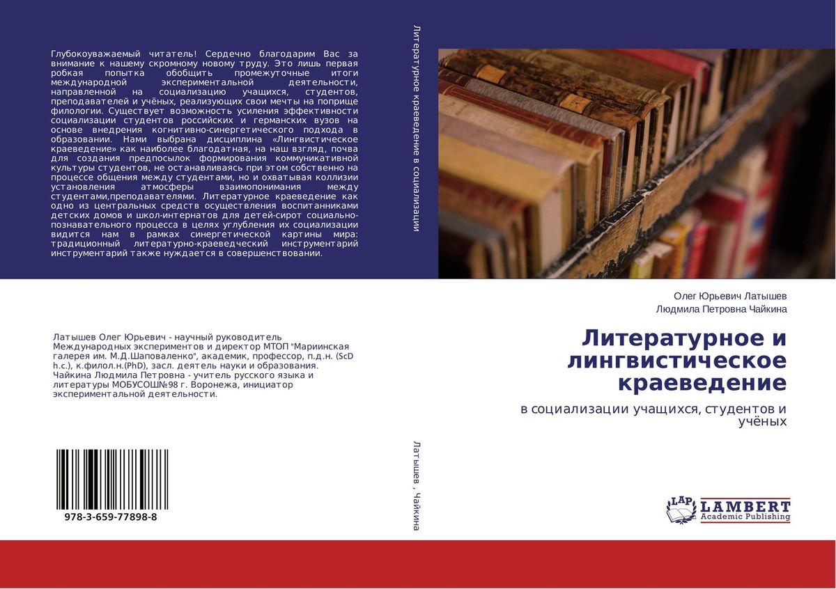 Литературное и лингвистическое краеведение краеведение каталог книг