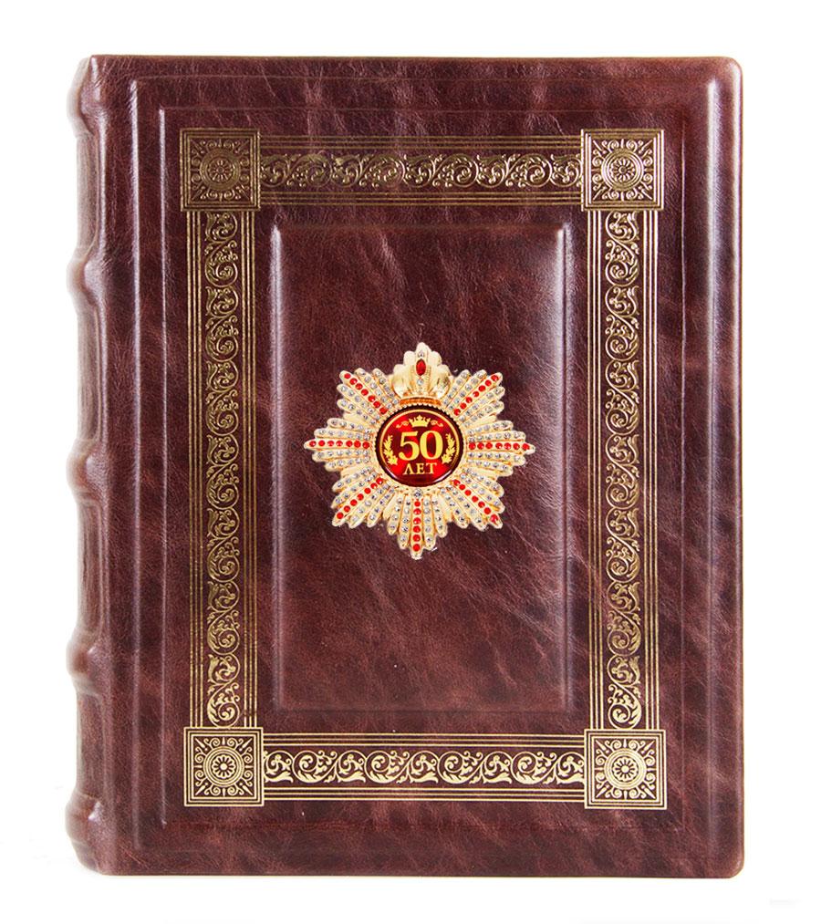 Фотоальбом кож. с тиснением На Юбилей 50(орден) в коробке фотоальбом кож с тиснением корона в футляре