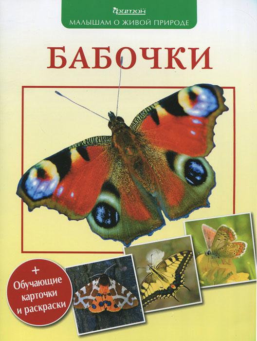 Купить Бабочки (+ обучающие карточки и раскраска)