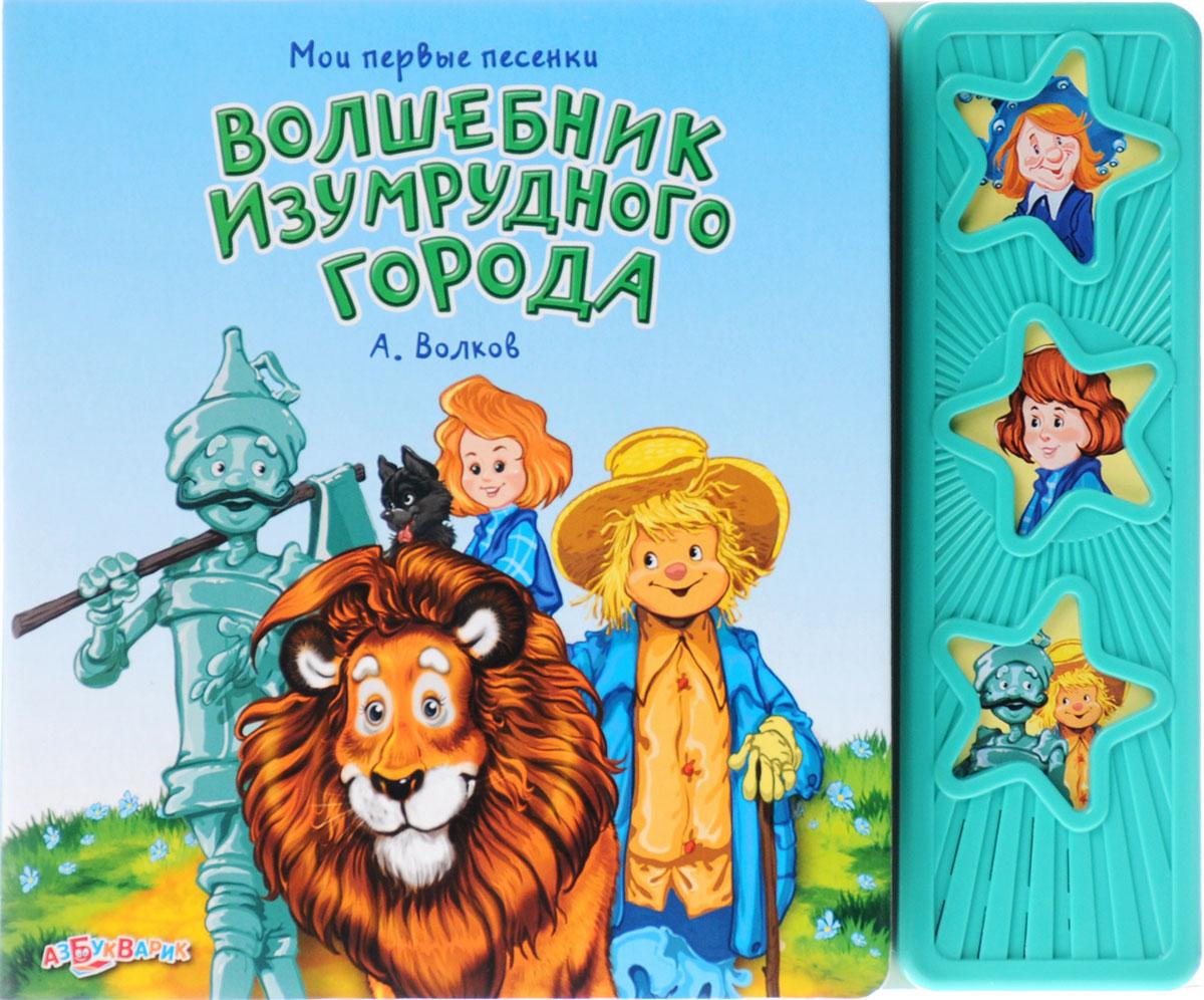 А. Волков Волшебник Изумрудного города. Книжка-игрушка