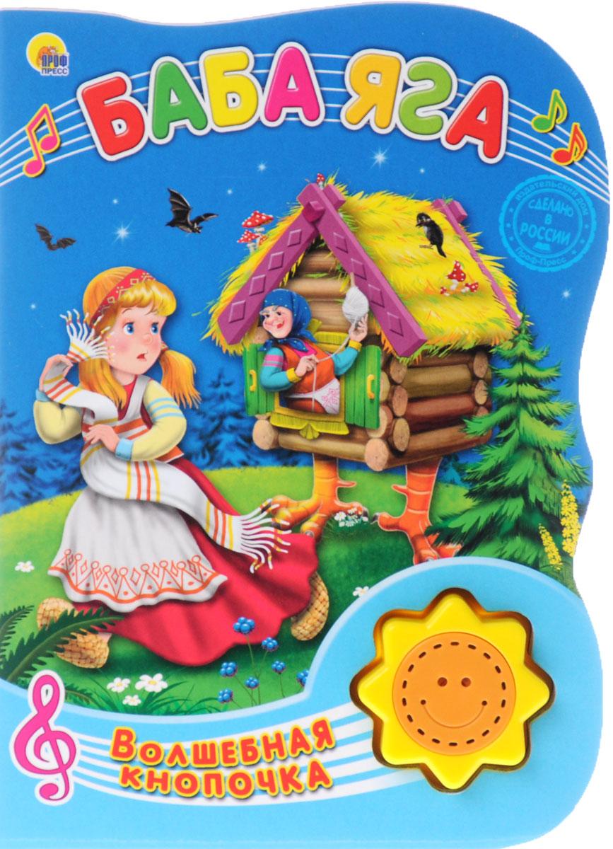 Баба Яга. Книжка-игрушка книжки картонки росмэн волшебная снежинка новогодняя книга