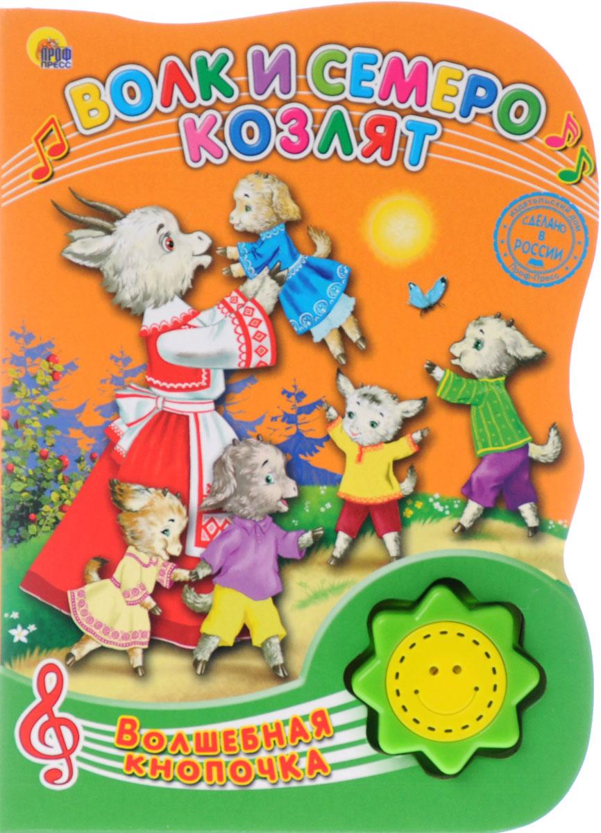 Волк и семеро козлят. Книжка-игрушка книжки картонки росмэн волшебная снежинка новогодняя книга