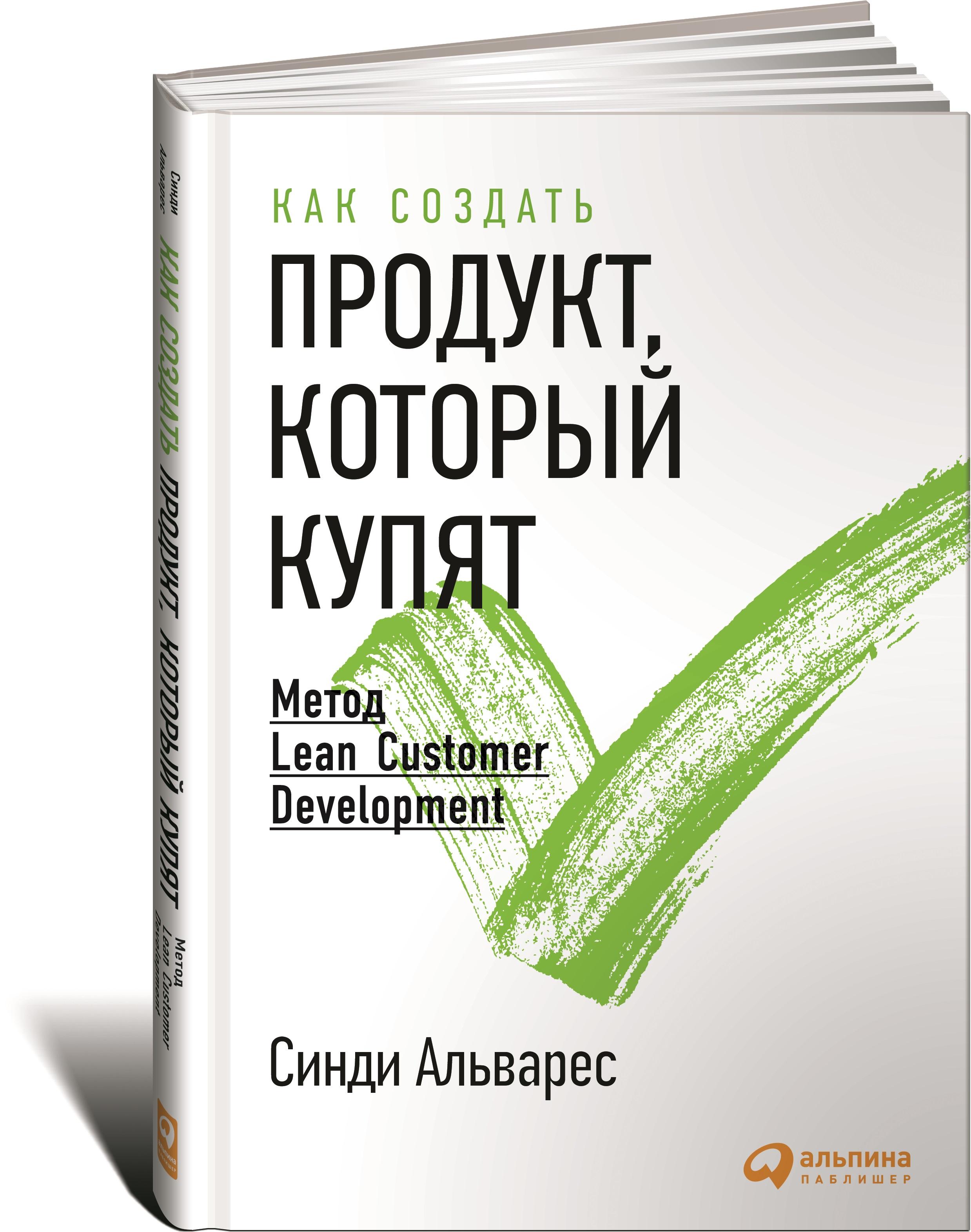 Как создать продукт, который купят. Метод Lean Customer Development. Синди Альварес