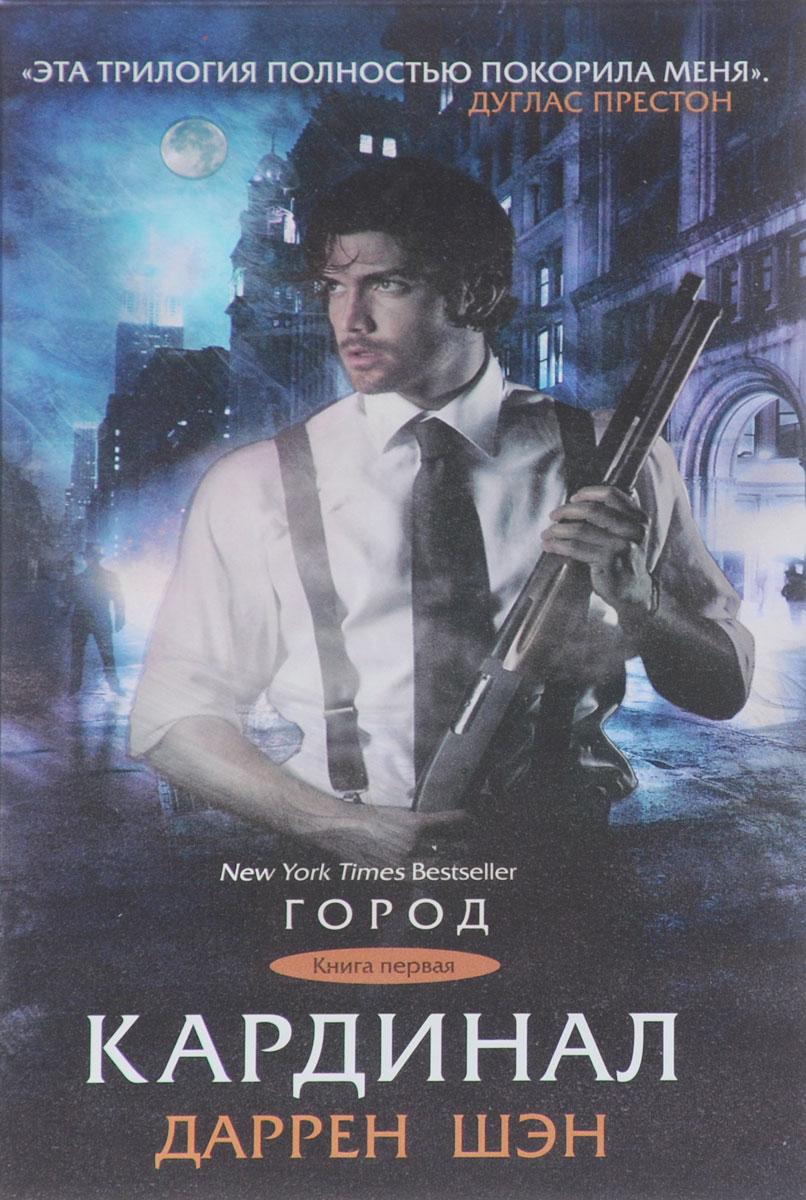 Zakazat.ru: Кардинал. Книга 1
