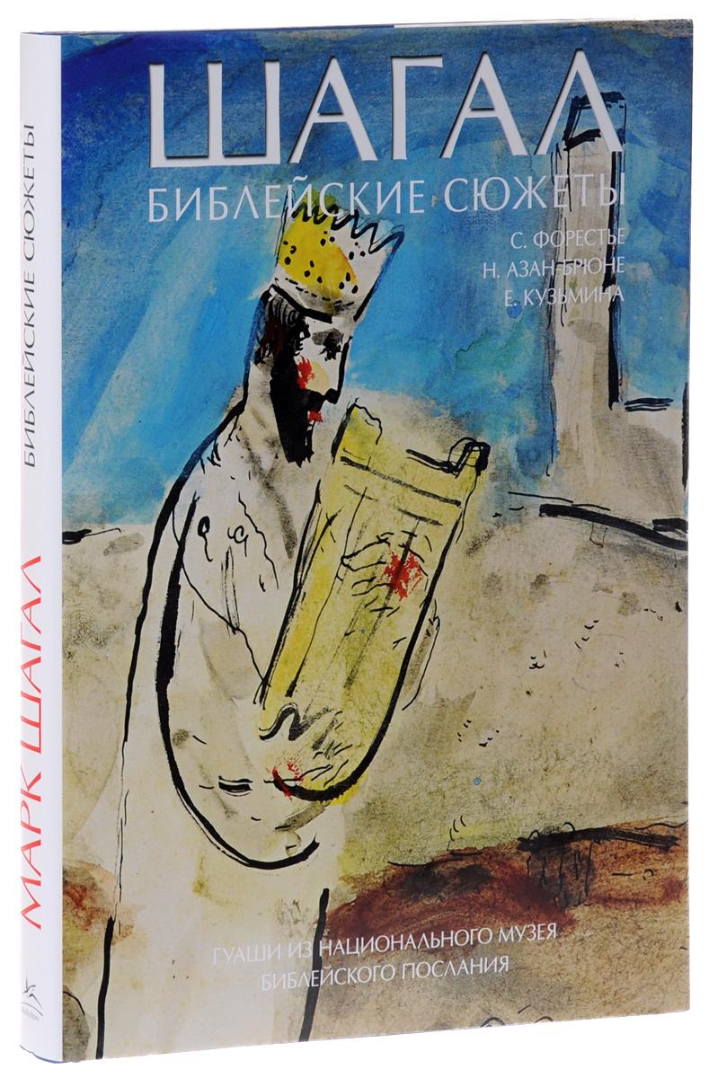 С. Форестье, Н. Азан-Брюне, Е. Кузьмина Шагал. Библейские сюжеты ISBN: 978-5-389-08469-8