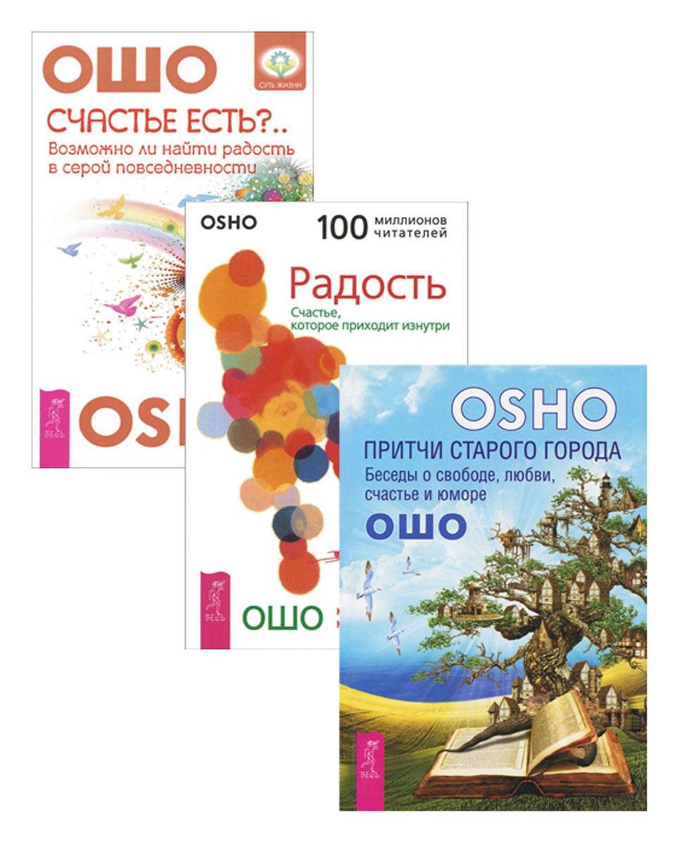 Ошо Счастье есть. Притчи старого города. Радость (комплект из 3 книг) практика любви комплект из 6 книг
