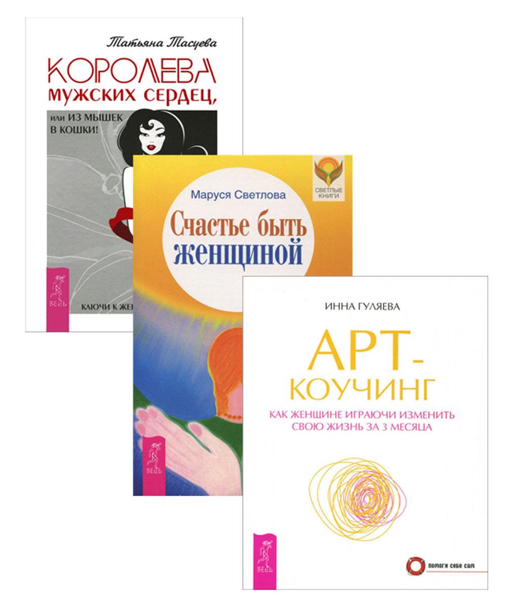 Татьяна Тасуева, Инна Гуляева, Маруся Светлова Королева мужских сердец. Арт-коучинг. Счастье быть женщиной (комплект из 3 книг)