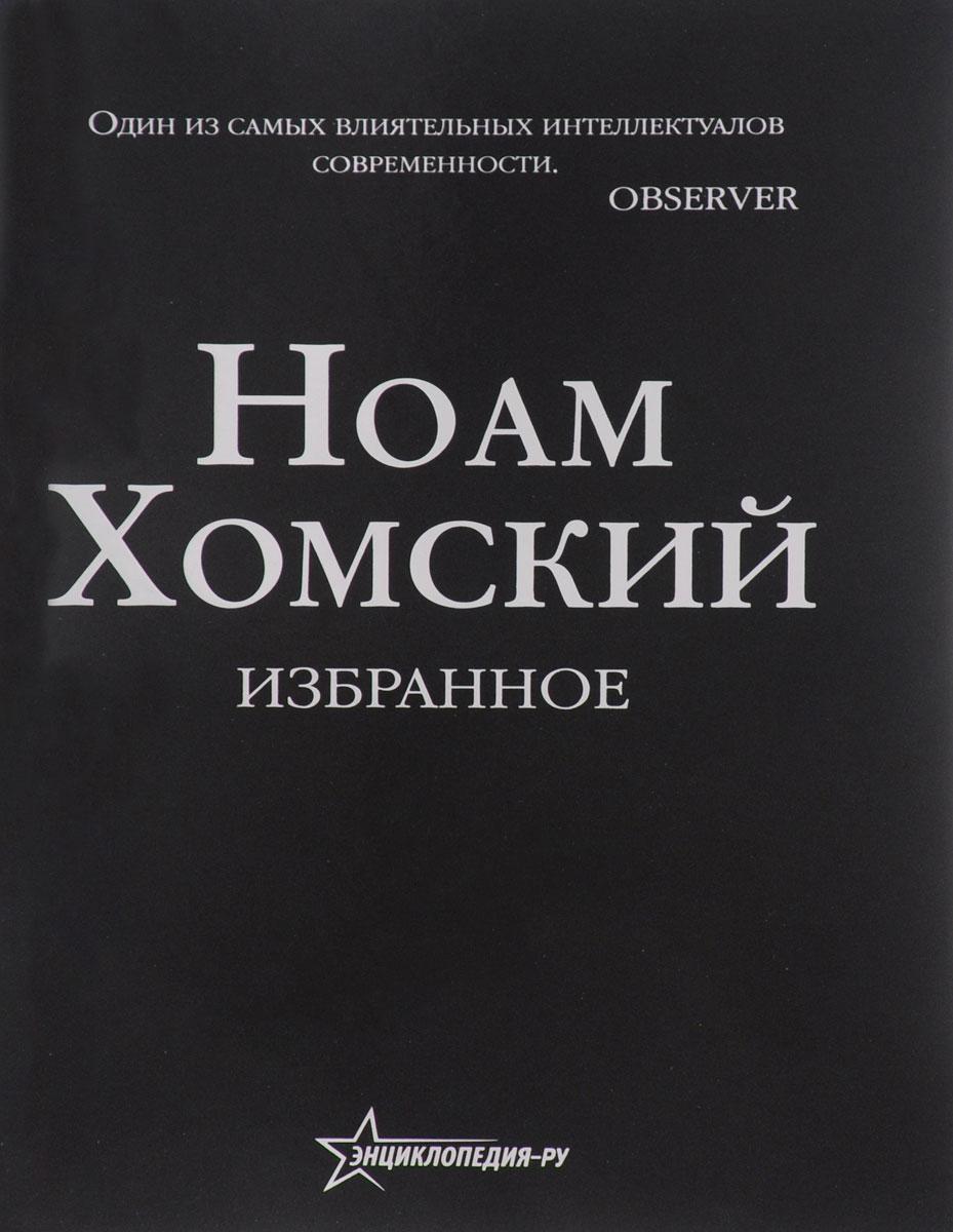 Ноам Хомский Ноам Хомский. Избранное ISBN: 978-5-9905652-3-4 ноам хомский как устроен мир
