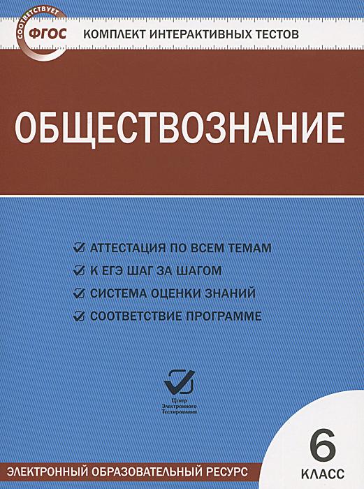 Обществознание. 6 класс. Комплект интерактивных тестов русский язык 5 класс комплект интерактивных тестов