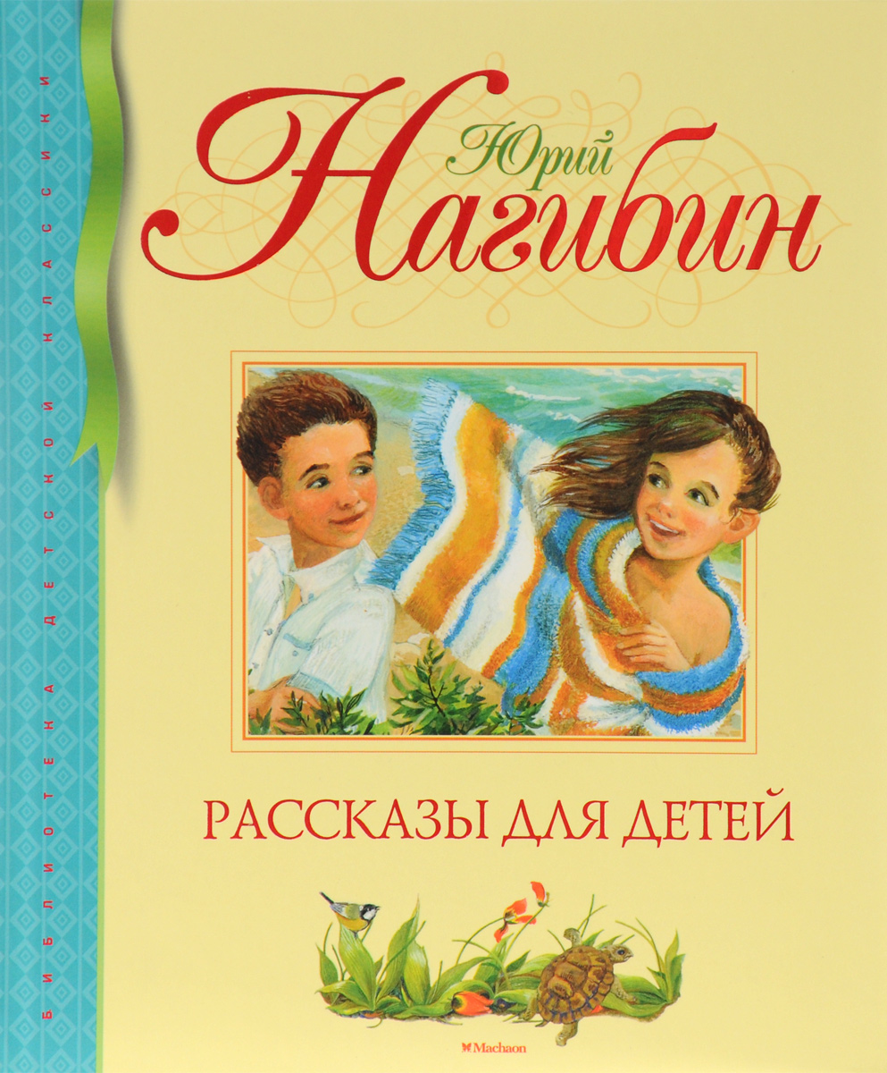 Купить Юрий Нагибин. Рассказы для детей,