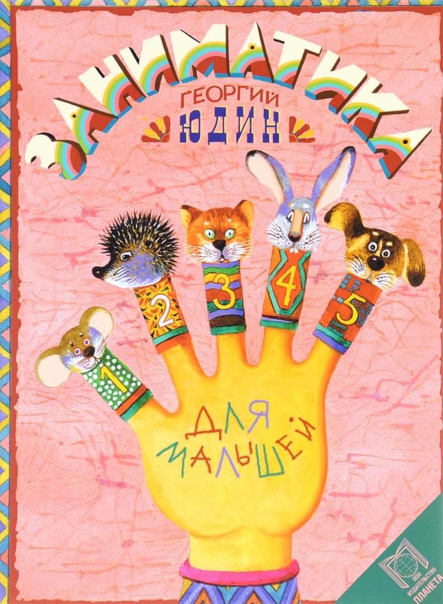 Георгий Юдин Заниматика для малышей книги издательство интересная книга заниматика для первоклашек