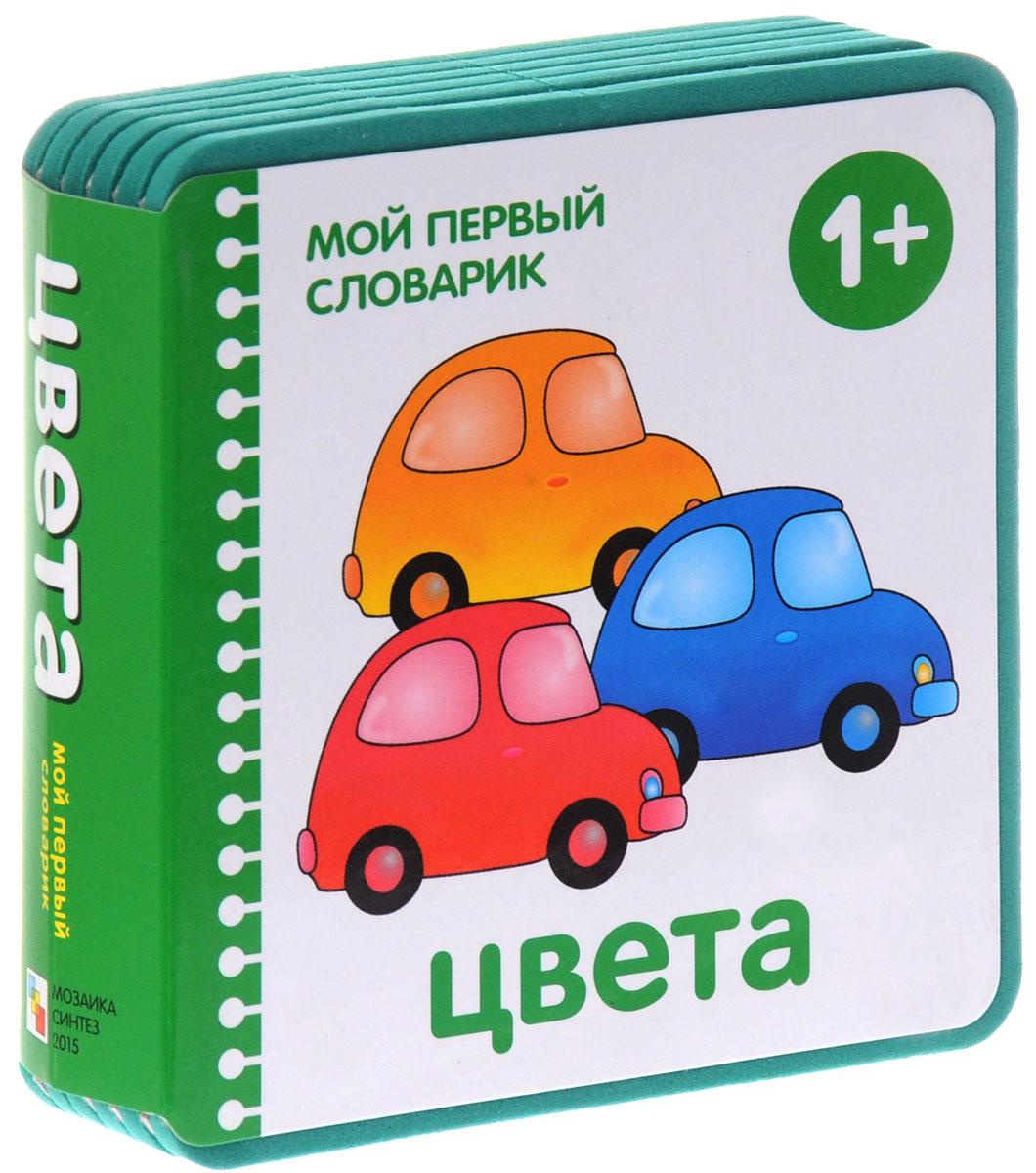 Цвета книга мой первый словарик цвета
