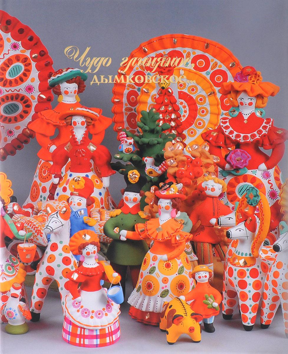 Н. Н. Менчикова Чудо глиняное, дымковское. Каталог коллекции дымковской игрушки музея