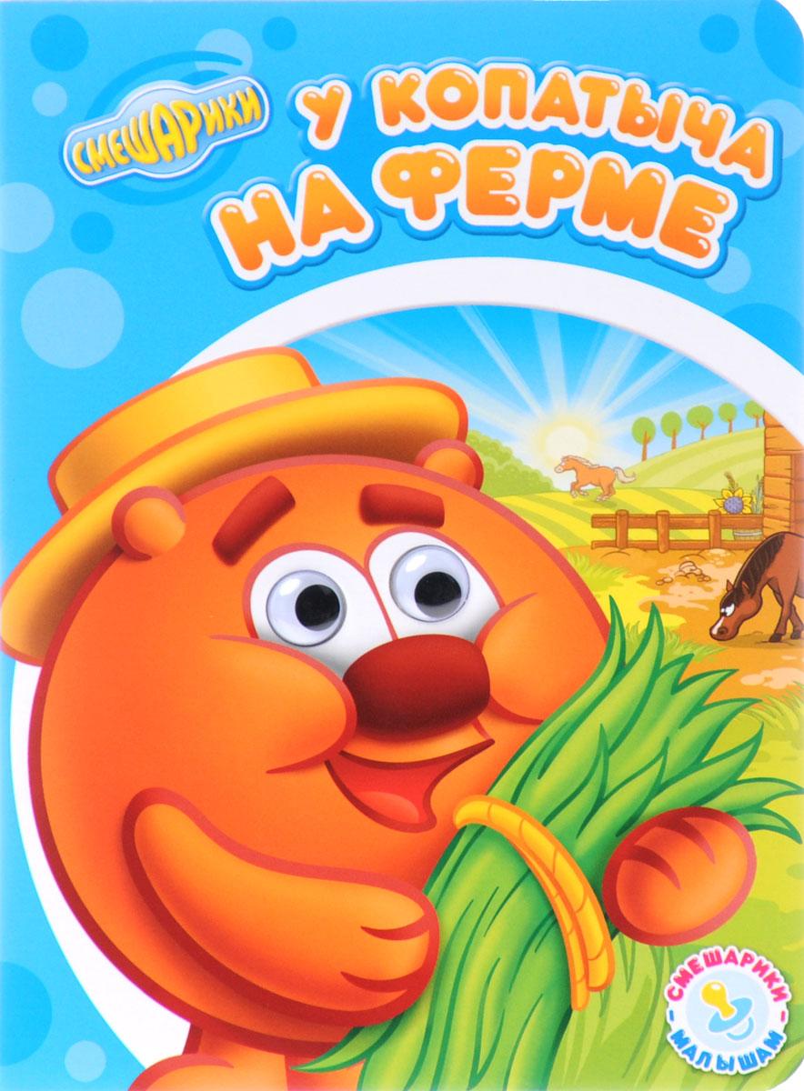 Смешарики. У Копатыча на ферме ISBN: 978-5-378-25322-7 смешарики малышам поехали кататься