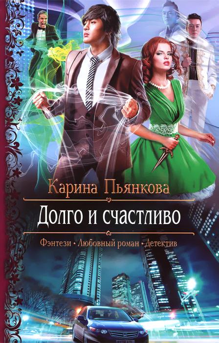 Карина Пьянкова Долго и счастливо огнева т как жить вместе долго и счастливо