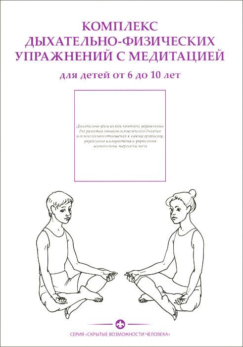 О. Караченцева Комплекс дыхательно-физических упражнений с медитацией. Для детей от 6-10 лет валентин дикуль упражнения для позвоночника для тех кто в пути