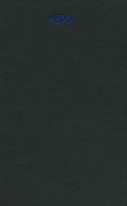 Хлебников Велимир Велимир Хлебников. Собрание сочинений. В 6 томах. Том 6. Книга 2 юлия высоцкая вкусные заметки книга для записи рецептов