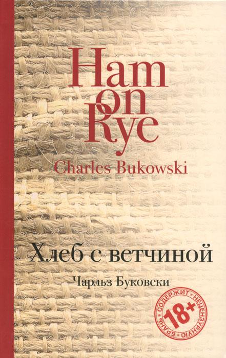 Чарльз Буковски Ham on Rye / Хлеб с ветчиной epizootic ulcerative syndrome eus in labeo bata ham