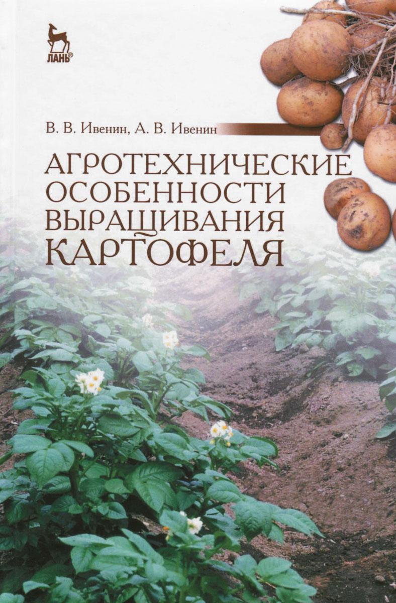 В. В. Ивенин, А. В. Ивенин Агротехнические особенности выращивания картофеля