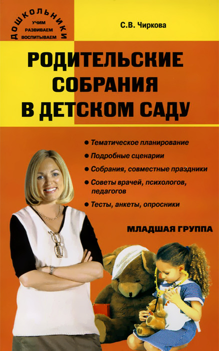 Родительские собрания в детском саду. Младшая группа