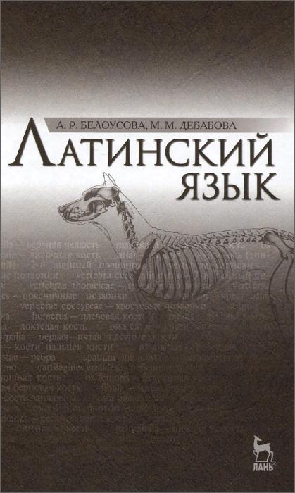 А. Р. Белоусова, М. М. Дебабова Латинский язык. Учебник здравствуйте имя существительное т рик