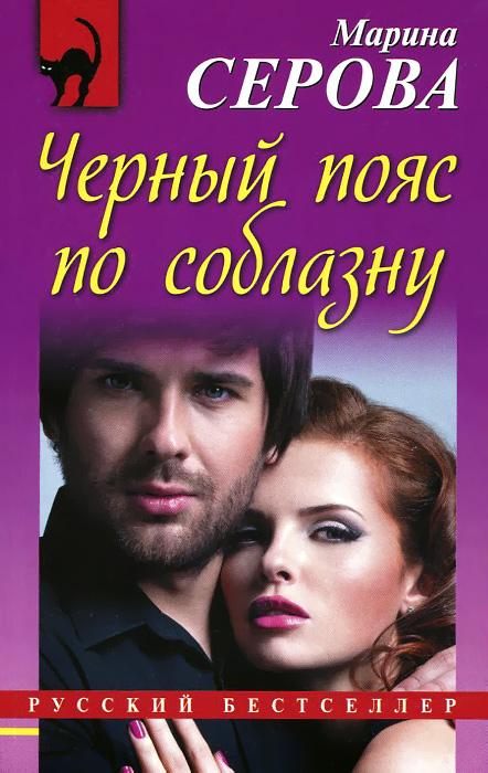Марина Серова Черный пояс по соблазну серова марина сергеевна роман с чужим мужчиной