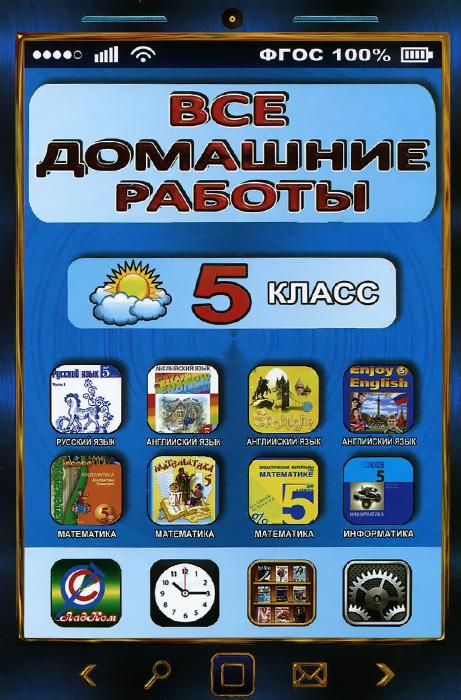 Все домашние работы. 5 класс готовые домашние задания русский язык 5 11 класс