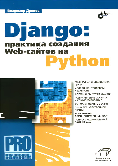 Владимир Дронов Django: Практика создания Web-сайтов на Python