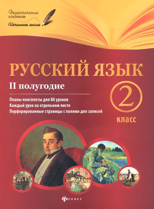 Zakazat.ru: Русский язык.2 класс. II полугодие. Планы-конспекты уроков. И. В. Данилина