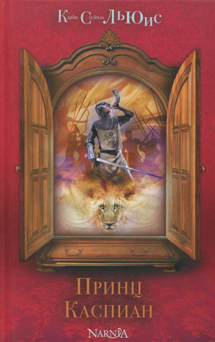 Клайв Стейплз Льюис Принц Каспиан ISBN: 978-5-699-81594-4 хроники нарнии принц каспиан книжка с заданиями м 3062 стрекоза