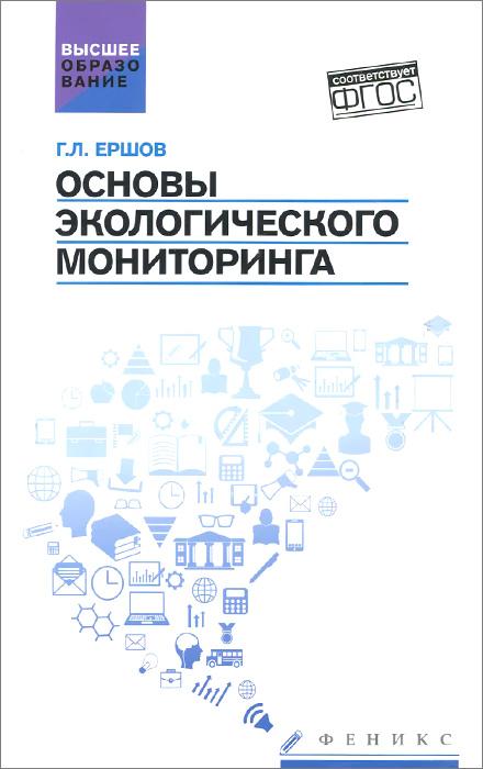 Г. Л. Ершов Основы экологического мониторинга. Учебное пособие