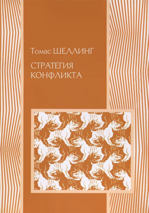 Томас Шеллинг Стратегия конфликта