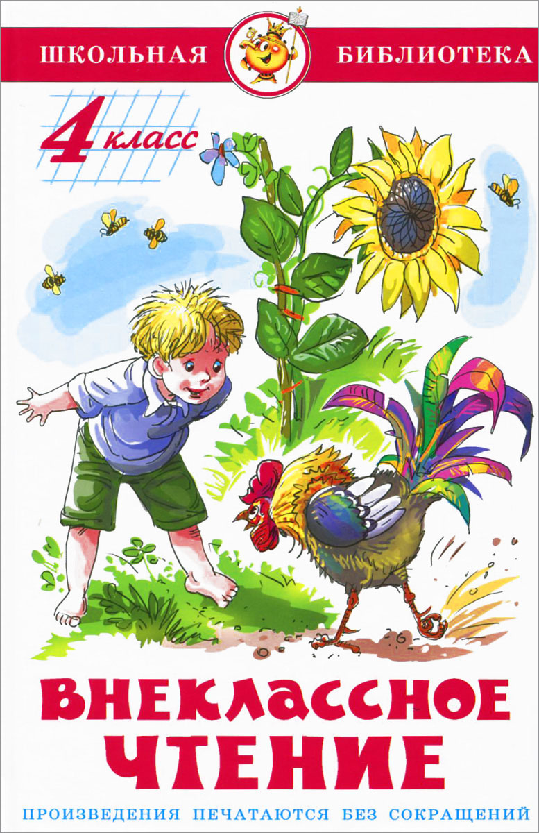 Внеклассное чтение. 4 класс камилла де ла бедуайер луис комфорт тиффани лучшие произведения
