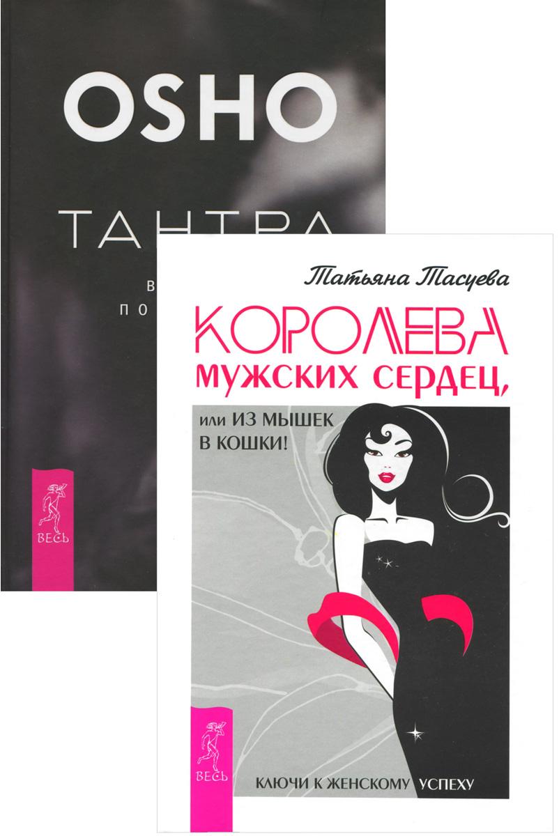 Ошо, Татьяна Тасуева Тантра - высшее понимание. Королева мужских сердец, или Из мышек в кошки! (комплект из 2 книг)